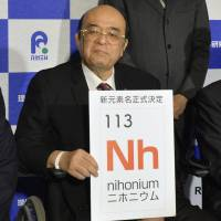 With 'nihonium,' Japanese scientists become first from an Asian country to name atomic element