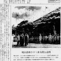 Hawaii paper says two more Japanese leaders visited Pearl Harbor in the 1950s