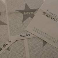 Fans of the pop group SMAP crowdfunded this eight-page newspaper ad, which ran in Friday's Asahi Shimbun. It lists the fans by name along with messages of support.