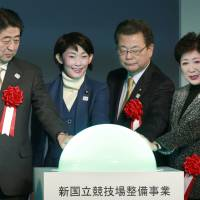(From left) Prime Minister Shinzo Abe, Olympic minister Tamayo Marukawa, Cabinet Office Vice Minister Toshiei Mizuochi, and Tokyo Gov. Yuriko Koike turn on the switch during a groundbreaking ceremony of new national stadium in Tokyo Sunday. | AP