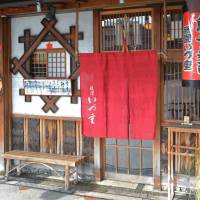 Blink and you'll miss it: Izuju is easily overlooked, but once you venture behind its bright red noren (entrance curtains) you'll find some of Kyoto's best sweet-style mackerel sushi. | J.J. O'DONOGHUE