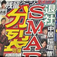 Tabloid newspapers had a field day with the will-they-or-won't-they-split antics of J-pop act SMAP this year. In the end the five-member group is still intent on calling it quits Dec. 31. | YOSHIAKI MIURA