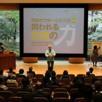 Japan NPO Center held a national conference in Tokyo on Nov. 23 as part of celebrations marking its 20th anniversary. | COURTESY OF JAPAN NPO CENTER