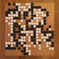 A recreation of the board from the match in 'The Master of Go' | TYLER ROTHMAR