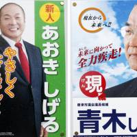 Pair with same name win assembly seats in Kyushu city