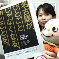 'Unpopular' Nagoya on hunt for catchphrase, logo to pitch its appeal to tourists