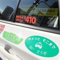 Base fare for Tokyo taxis lowered to ¥410