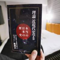 All Apa Group hotel rooms come with a bedside book written by CEO Toshio Motoya (under the pen name Seiji Fuji) that denies the Nanking Massacre ever happened. | KYODO