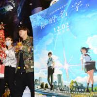 A poster for the anime film 'Your Name.' is displayed at a Beijing theater last month. | KYODO