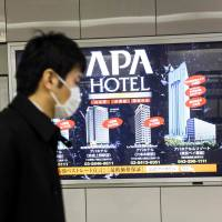 South Korea athletes not to stay in APA hotel during Asian Winter Games