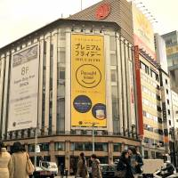 A banner at the Mitsukoshi department store in Tokyo's Ginza district on Friday informs shoppers that the 'Premium Friday' campaign has started. | YOSHIAKI MIURA