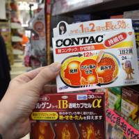 Tax break for OTC drugs seeks to get Japanese managing their health, not swarming clinics