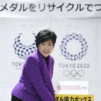 Tokyo kicks off recycling drive for 2020 medals
