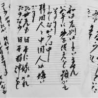 A handwritten letter distributed to a parent by the deputy principal of Tsukamoto Kindergarten in February last year says, 'I don't discriminate. But in my mind, I hate Koreans and Chinese.' | KYODO
