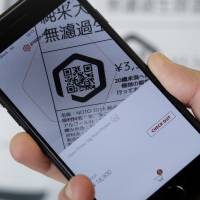 Tokyo startup offers QR code app for those who want to shop like Michael Jackson