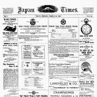 The March 22, 1897, inaugural issue of The Japan Times was filled with ads on the front and back pages with the news crammed into the inside pages, imitating the layout style of The Times of London.