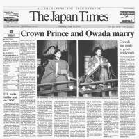 Crown Prince Naruhito and former career diplomat Masako Owada marry before the Shinto altar at the Imperial Palace on June 9, 1993. This June 10 edition of The Japan Times reports tens of thousands of people turned out in Tokyo to cheer the motorcade of the Imperial couple.