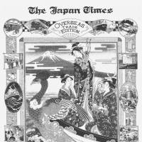 A special supplement on overseas trade issued on Feb. 25, 1927, shows modern products surrounding a Japanese motif.