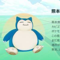 A screen shot from the 'Pokemon Go' Twitter account shows a message stating that Snorlax will be easier to find in Kumamoto and Oita prefectures through March 13.