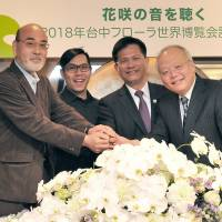Above: from left, Shohei Fukui, an adviser of the 2018 Taichung World Flora Exposition, flower arranger Jasper Wu,  Taichung Mayor Lin Chia-Lung and Kuo Chung-Shi, deputy representative of the Taipei Economic and Cultural Representative Office in Japan, join hands at a news conference in Tokyo on March 8. | YOSHIAKI MIURA