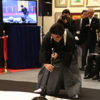 Haruhisa Handa performs calligraphy at the opening ceremony of his painting and calligraphy exhibition at Izumi Garden Gallery on March 18.
