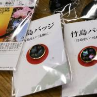 Takeshima badges are sold in Okinoshima, Shimane Prefecture, in 2015. Japan and South Korea both say their documents show a history of use of the islets known as Dokdo in Korean and Takeshima in Japan. | BLOOMBERG