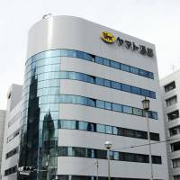 Yamato Transport Co.'s headquarters is shown in February 2015. | KYODO