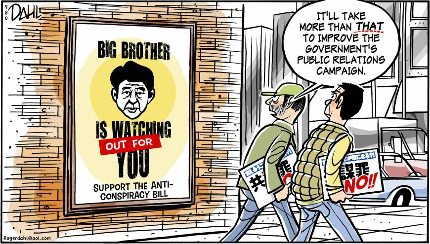 Big Brother Law