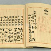 Original copy of Constitution on display in Tokyo to mark 70th anniversary of charter's adoption