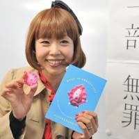 Megumi Igarashi shows some of her art at a news conference in Tokyo last Thursday after the Tokyo High Court upheld an obscenity verdict against her. | YOSHIAKI MIURA