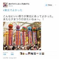 Twitter users spin turn minister's Tohoku gaffe into praise for region