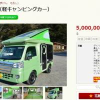 Kagoshima city to give away camper vans under tax donation program