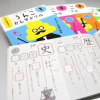 Creator of popular kanji drills for kids turns poop into gold