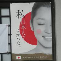 This old poster going viral online says, 'I am proud to be a Japanese,' but uses a Chinese model.