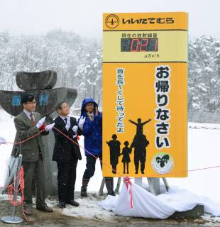 A radiation monitoring post is installed in the village of Iitate on March 27, ahead of the lifting of an evacuation order for most areas of the village. The post bears the message