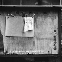 A community signboard at the Uenoshita apartments. | BEN BEECH