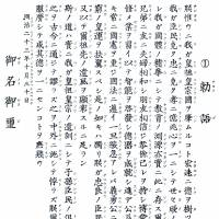 Reciting the rescript to flaunt your Japanese