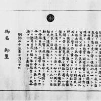 Memory test: The 315-character text of the Imperial Rescript on Education (left) is full of archaic kanji.