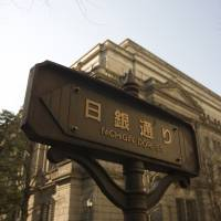 BOJ's total assets climbs to top ¥500 trillion for first time