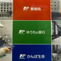 Japan Post Holdings hopes to acquire know-how in real estate development by purchasing Nomura Real Estate Holdings. | REUTERS