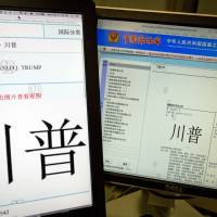 China overturns rejections of nine Trump trademarks in what was called 'mind-blowing' speed