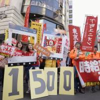 Demonstrators demand the minimum wage be increased to ¥1,500 per hour during a march in Shibuya, Tokyo, in April 2016. | KYODO