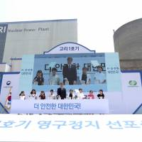 South Korean President Moon Jae-in (center) attends a ceremony marking the shutdown of the country's oldest nuclear power plant, Kori 1, in Busan on Monday. | AP