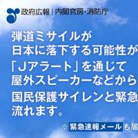 Warnings about incoming missiles will be made through loudspeakers hooked up to the J-Alert public warning system, according to this public service announcement the government began televising Friday. | KYODO