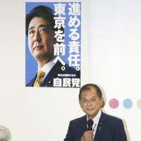 Okiharu Yasuoka, who heads a Liberal Democratic Party panel on Constitutional revisions, speaks during a pnel meeting Wednesday at party headquarters in Tokyo. | KYODO
