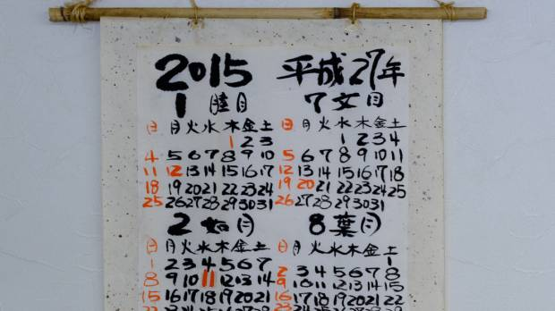 The Japan Calendar Publishers Association says if the name of the era for the new emperor's reign is not known by January, billions of yen would be lost each month the announcement is delayed.