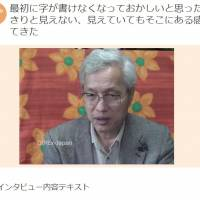 A man with Alzheimer's disease recounts his first symptoms in a  screen shot from a video on the website of DIPEx-Japan.