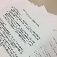 The education ministry said Thursday that it has found 14 digital copies of documents related to the Kake Gakuen scandal. | REIJI YOSHIDA