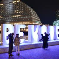 A new monument set up to commemorate the 150th anniversary of the opening of Kobe port is illuminated on April 5 in Kobe. | KYODO