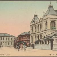 This postcard shows Kobe's Foreign Settlement area as it appeared in around 1901, just after jurisdiction was returned to Japan. | THE NEW YORK PUBLIC LIBRARY